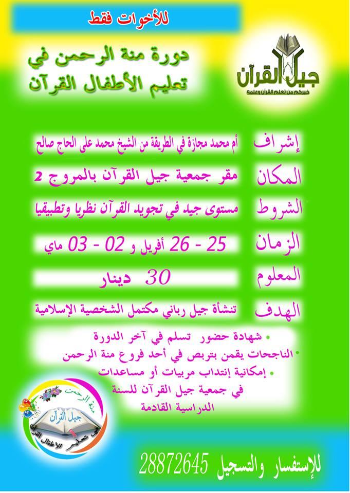 دورة منة الرحمن في تعليم الأطفال القرآن