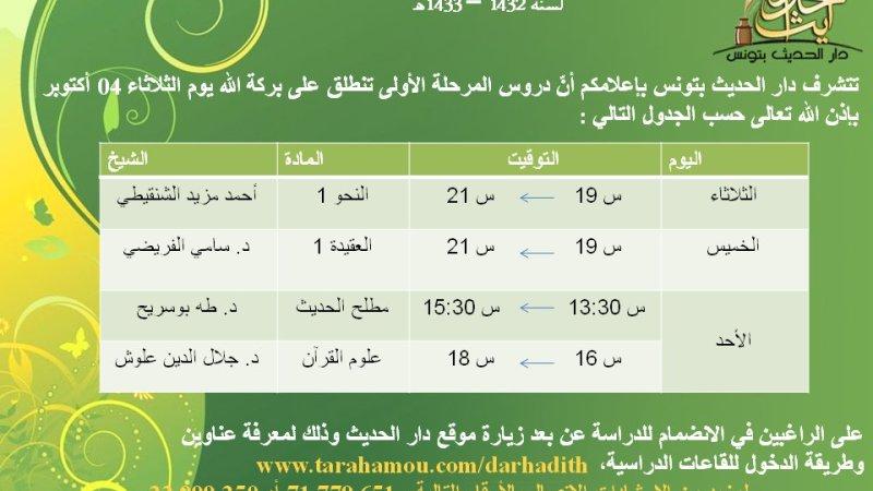دار الحديث بتونس : دروس المرحلة الأولى