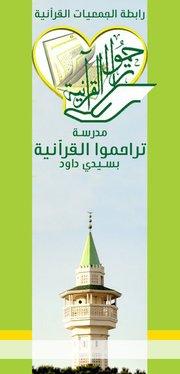مدرسة تراحموا القرآنية بسيدي داود : برنامج تحفيظ القرآن الكريم للأخوات