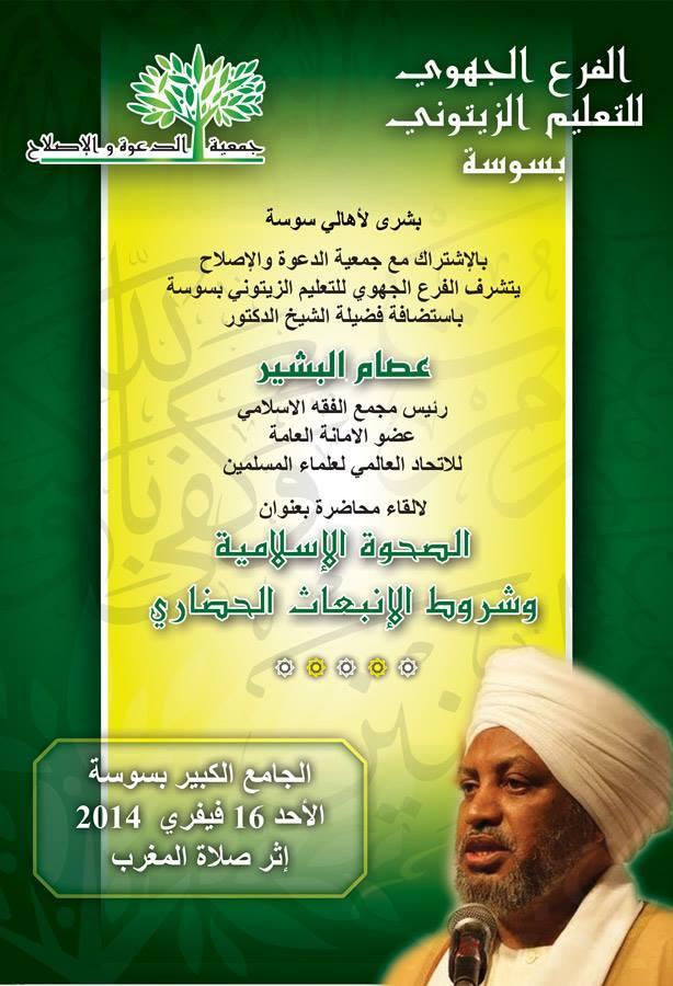 Isaam_bechir_Tunis