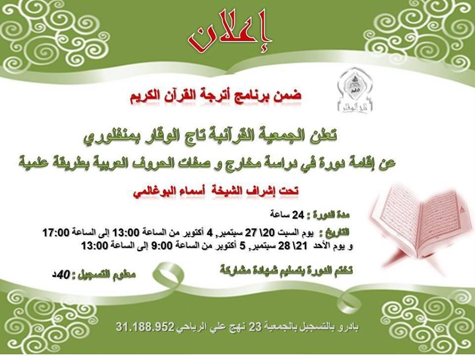 المدرسة القرآنيّة تاج الوقار: دورة دراسة مخارج و صفات الحروف