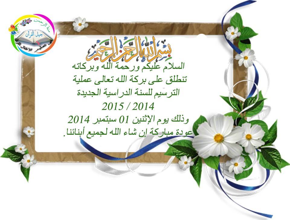 إنطلاق التسجيل بمدرسة جيل القرآن