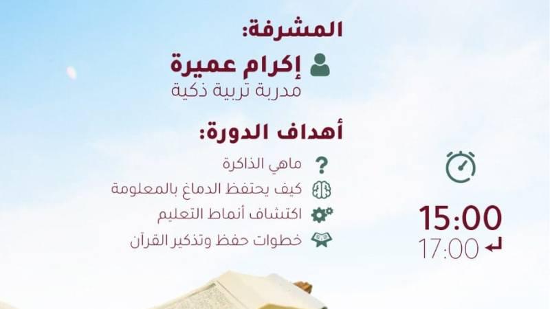 دورة خطواتي الأولى لحفظ القرآن بالكرم