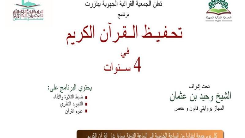 برنامج لتحفيظ القرآن في أربع سنوات ببنزرت