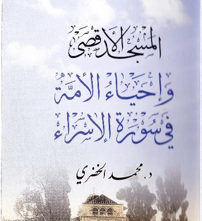 كتاب المسجد الأقصى وإحياء الأمة في سورة الإسراء