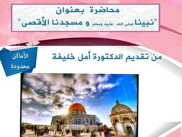 محاضرة بأريانة : نبينا صلى الله عليه و سلم و مسجدنا الأقصى