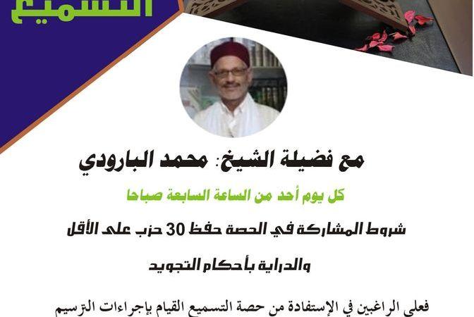 دورات قرآنية بباردو مع الشيخ  محمد البارودي