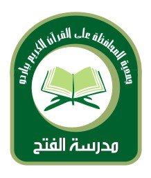فتح  باب التسجيل لحفظ وترتيل القرآن الكريم بجمعية المحافظة على القرآن الكريم بباردو