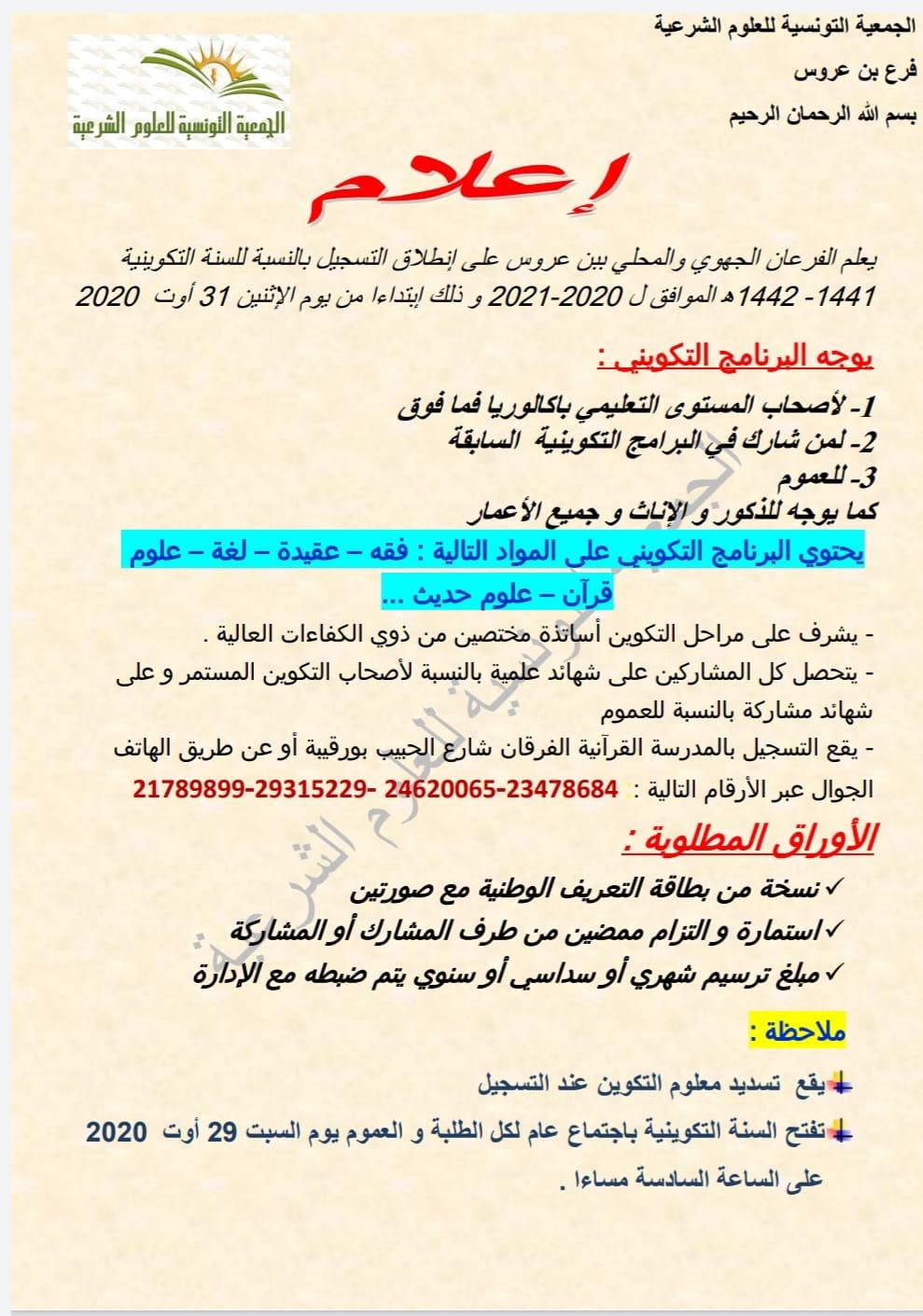 إنطلاق التسجيل بالجمعية التونسية للعلوم الشرعية بن عروس للسنة الدراسية الجديدة