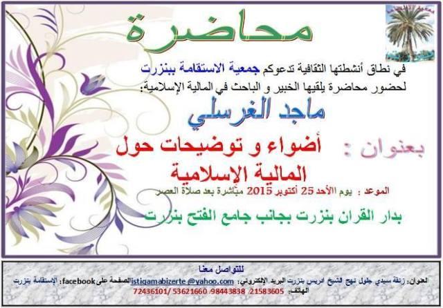 bizerte_finance_islamique