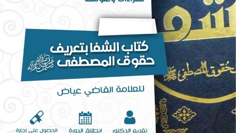 دورة كتاب الشفا بتعريف حقوق المصطفى بابن سينا