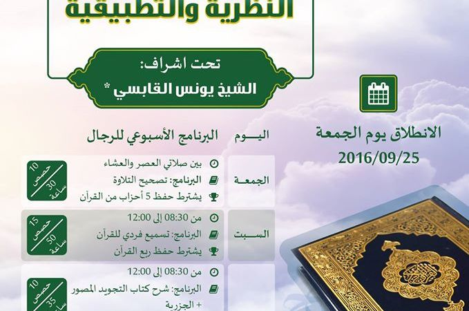 دورات قرآنية بصفاقس