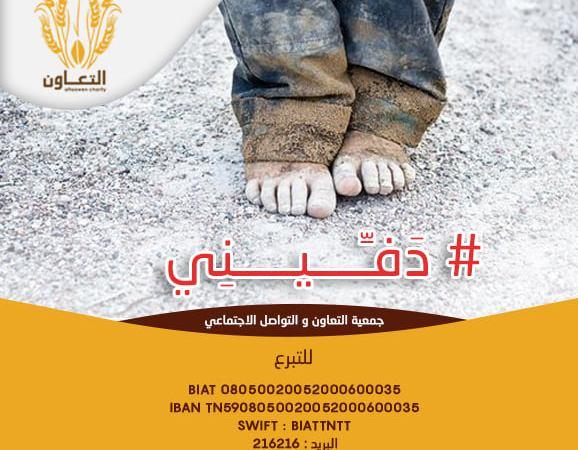 جمعية التعاون:  إنطلاق حملة دفّيني