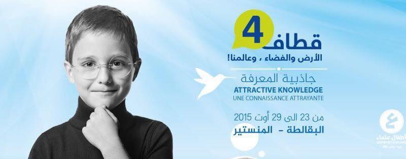 بيان صحفي لجمعية أطفال علماء حول مخيمها العلمي الوطني الرابع قطاف