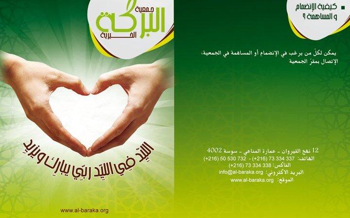 جمعية البركة الخيرية
