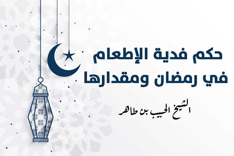 حكم فدية الإطعام في رمضان ومقدارها موقع الإسلام في تونس