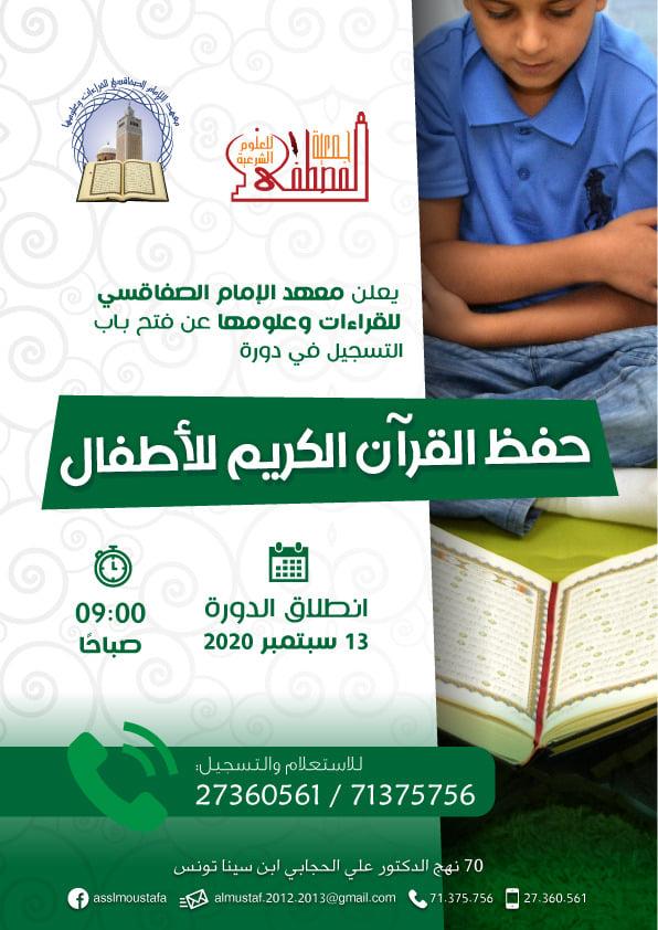 دورة في تحفيظ القرآن للأطفال بإبن سينا