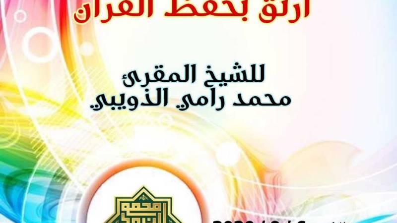 إفتتاح برنامج ارتق بحفظ القرآن  بمدرسة محمود الشبعان بمنفلوري