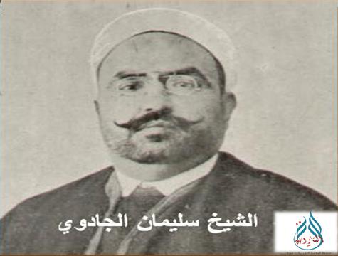 الشيخ سليمان الجادوي