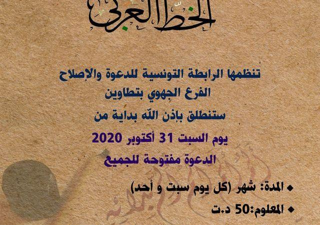 دورة تعلم الخط العربي بتطاوين