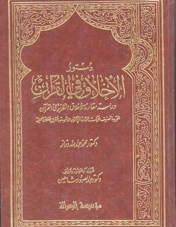 كتاب من خلق القرآن للشيخ محمد عبدالله دراز