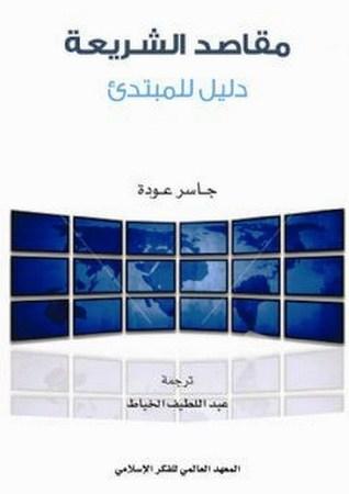 كتاب : مقاصد الشريعة دليل المبتدئين لجاسر عودة