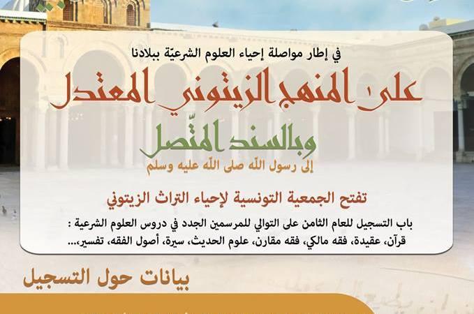 افتتاح فرع الجمعية التونسية لإحياء التراث الزيتوني بمكثر