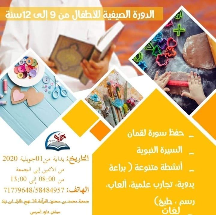 الدورة الصيفية القرآنية للأطفال بالمرسى