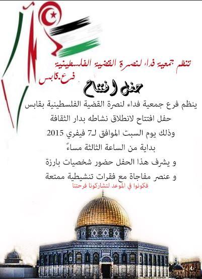 palestine_gabes