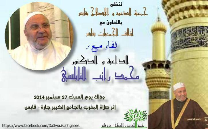 rateb_nabulsi_tunisie
