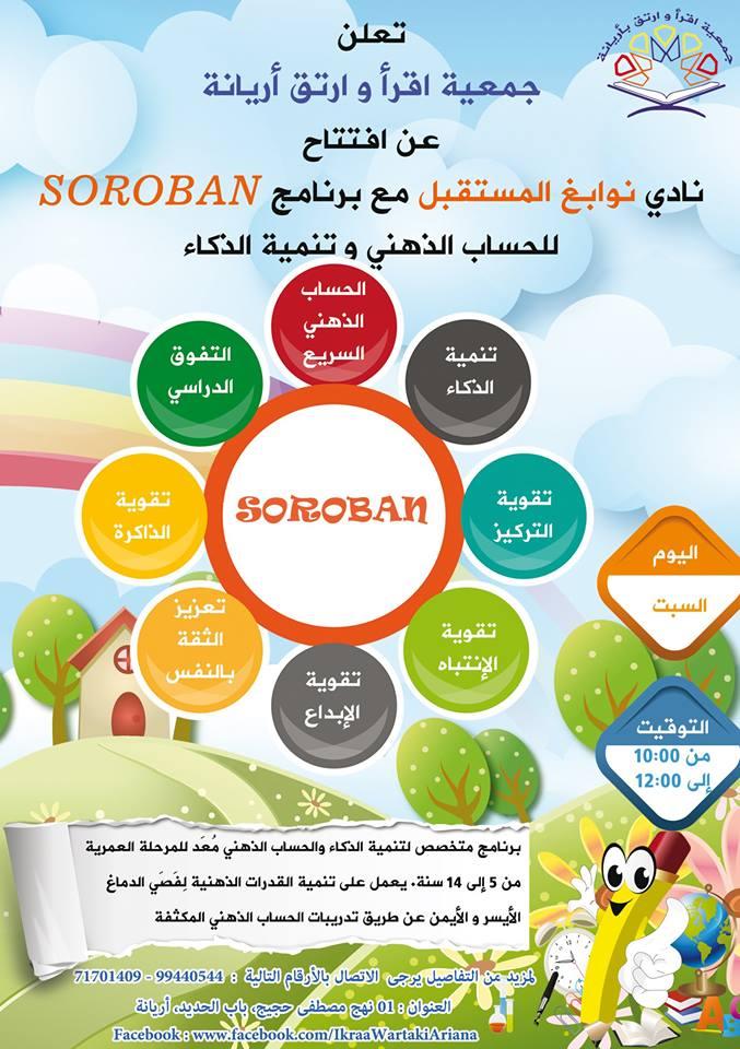 soroban_tunisie