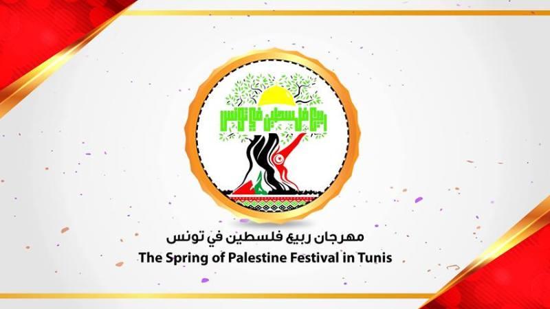 مهرجان ربيع فلسطين بتونس
