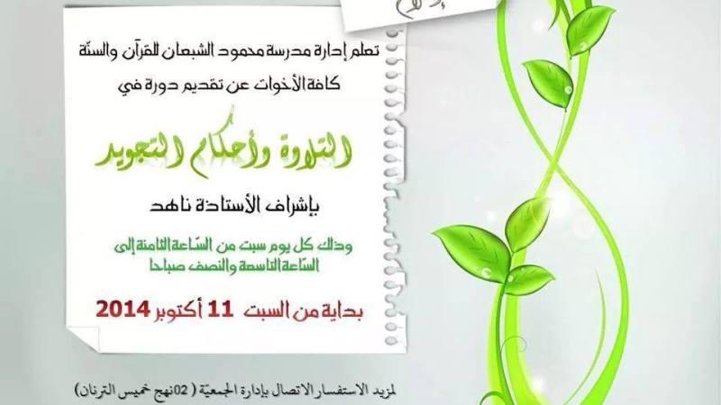 دورة للأخوات في التلاوة وأحكام التجويد بتونس العاصمة