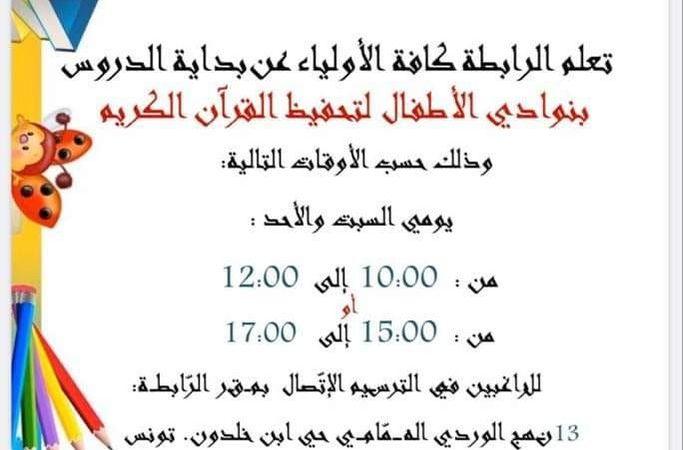 إنطلاق نوادي الأطفال لتحفيظ القرآن بالرابطة التونسيّة للمقرئين و القرّاء المرتّلين