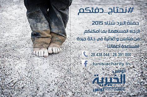 tunisia_charity
