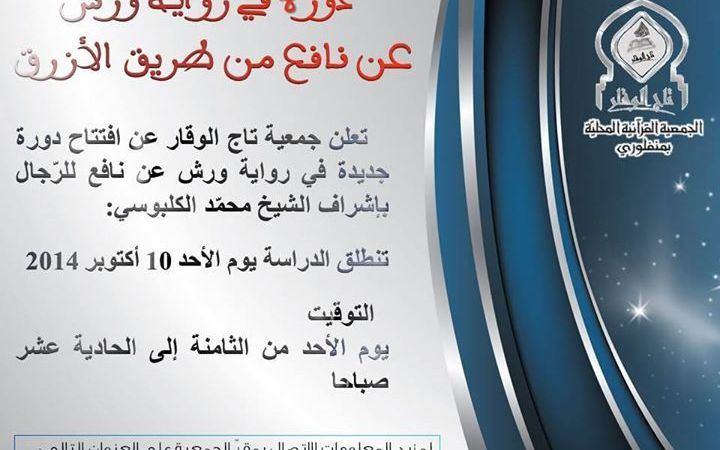 المدرسة القرآنيّة تاج الوقار: دورة في رواية ورش