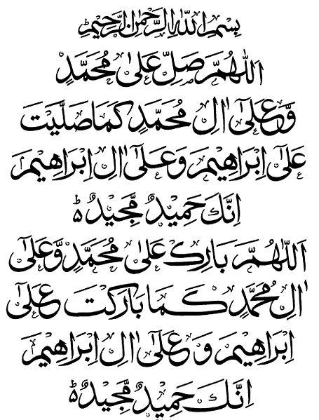 Durood-E-Ibrahim
