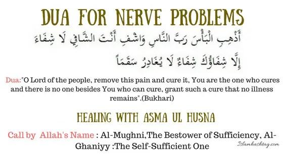 dua for nerve problem