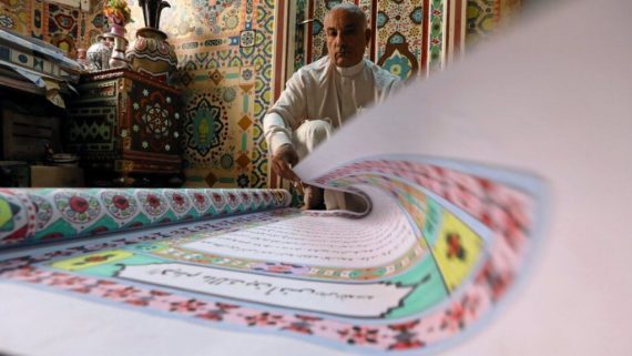 saaf muhammad- longest quran