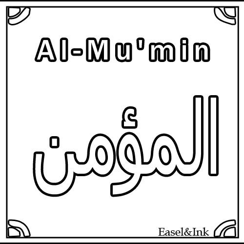 Names Of Allah Colouring Sheets Days 1 12 Islam For Kids Beautiful