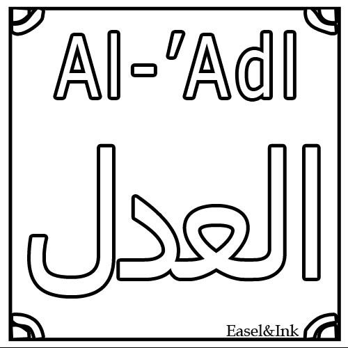 Names of Allah coloring sheet