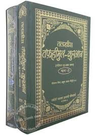 Holy Quran Hindi Translation Pdf