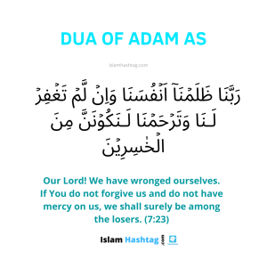 Dua-of-Adam-As