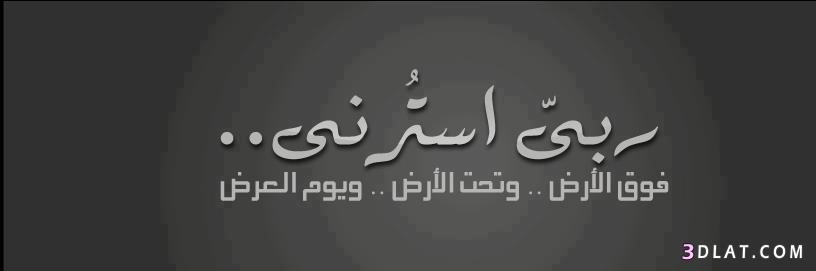 اسماء دينية للفيس بوك صور دينية اسلامية