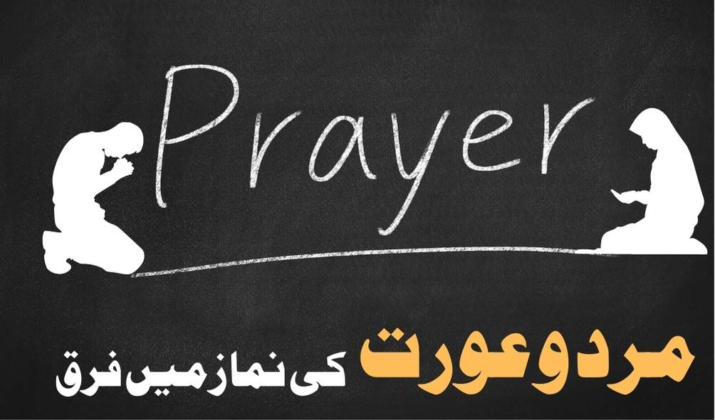 مرد و عورت کی نماز میں فرق کے متعلق احادیث