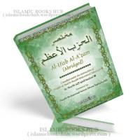 Al-Hizb Al-Azam (A Bridged) By Shaykh Sufi Iqbal Madani