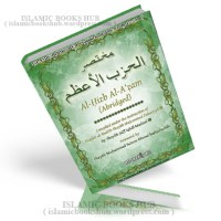 Al-Hizb Al-Azam (A Bridged) By Shaykh Sufi Iqbal Madani