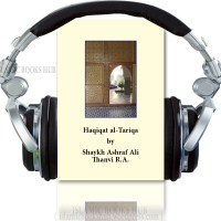 Haqiqat al-Tariqa Urdu Audio book  Reality of Spiritual Path by Shaykh Ashraf Ali Thanvi
