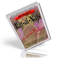 Ilm-al-Nafs by Shaykh Ibn Bajjah