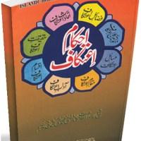 Ahkam e Itikaf by Shaykh Mufti Taqi Usmani